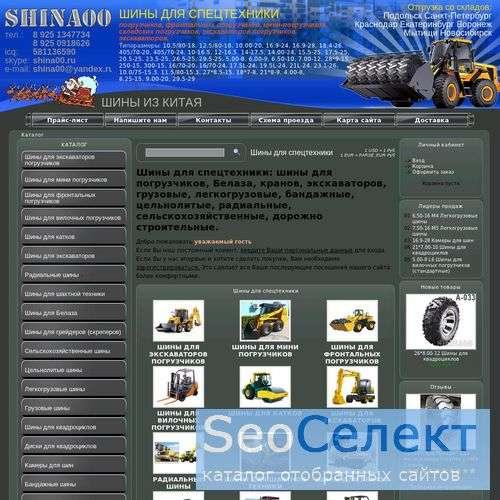 Шины от официальных поставщиков пневматические - http://shina00.ru/