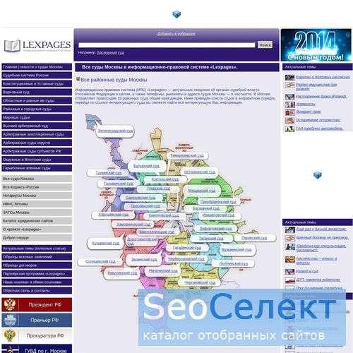 ИПС «Lexpages»: Все районные и мировые суды Москвы - http://www.lexpages.ru/