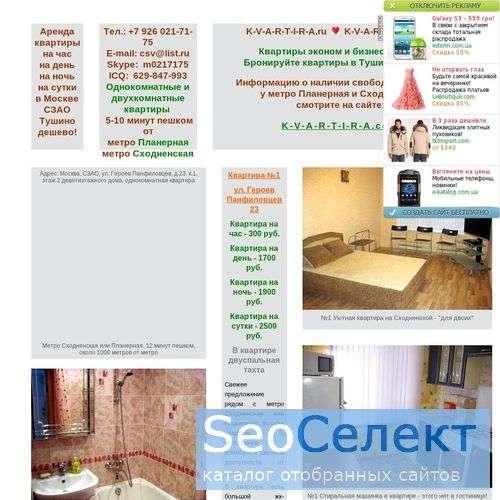 Аренда квартиры в Москве посуточно - http://k-v-a-r-t-i-r-a.ru/