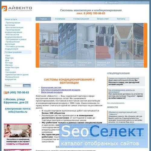 Компания Айвенто - http://www.ivento.ru/