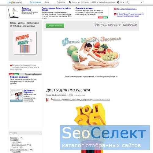 Фитнес_красота_здоровье - http://schastie-ryadom.ru/