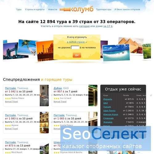 Колумб.kz Туристический портал - http://www.kolumb.kz/