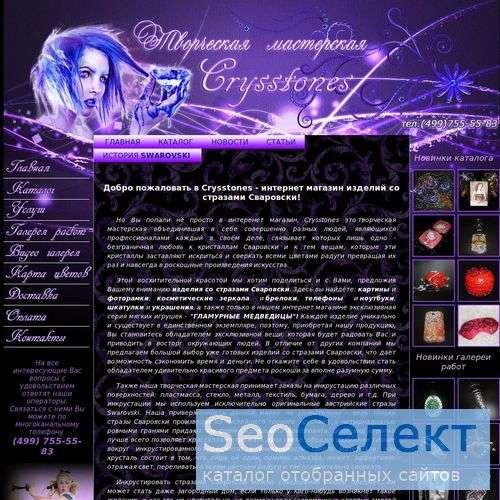 Crysstones - изделия со стразами Сваровски - http://www.crysstones.ru/