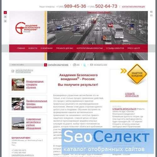 Академия безопасного вождения® - Россия - http://www.driving-academy.ru/
