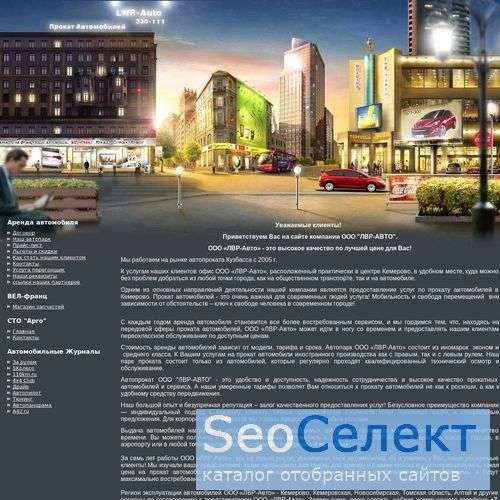 Аренда и прокат автомобилей Кемерово - http://lwr-auto.ru/