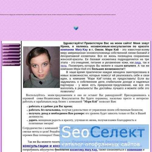 Mary Kay в Омске - http://mkomsk.h1.ru/