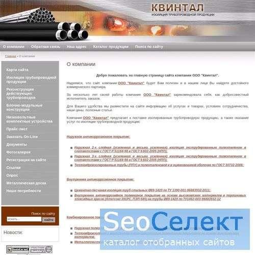 Антикоррозионная изоляция ВУС, ЦПП, теплоизоляция - http://quintal.ru/