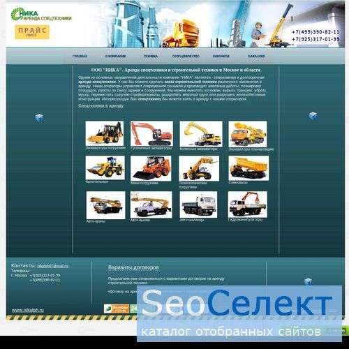 Аренда строительной техники - http://www.nikateh.ru/