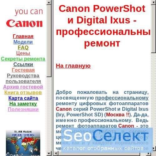 ЭкспрессРемонт фотоаппаратов Canon PowerShot и Di - http://canon-ixus-powershot.ru/