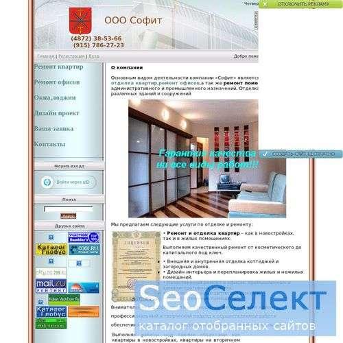 пластиковые окна Тула - http://sofit.3dn.ru/