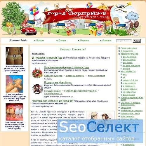 Город Сюрпризов - http://gorodsurprizov.org.ua/