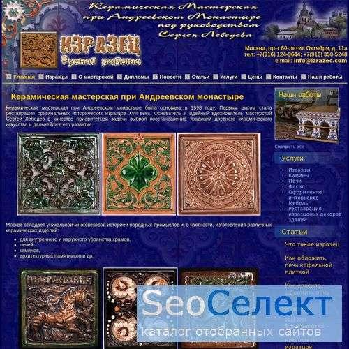 keramkamin.ru - http://www.izrazec.ru/