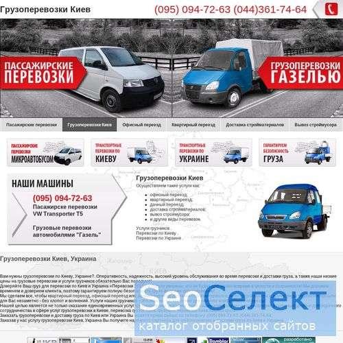 Грузоперевозки по Киеву. Перевозка, доставка груза - http://perevozki2011.com.ua/