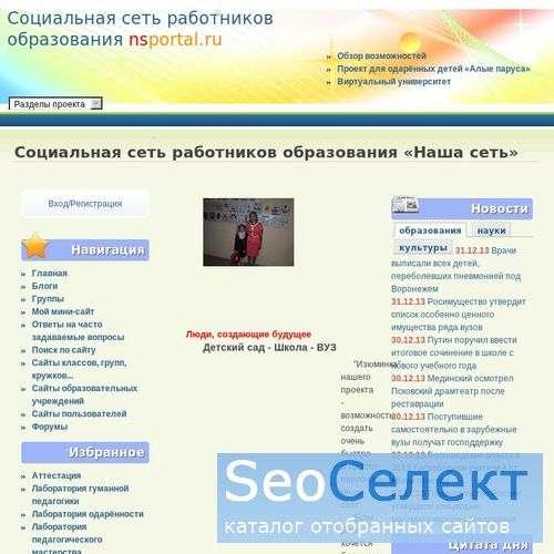 Социальная сеть работников образования - http://www.nsportal.ru/