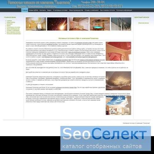 Компания Галактика в Уфе производство натяжные по - http://potolok-masterufa.com/