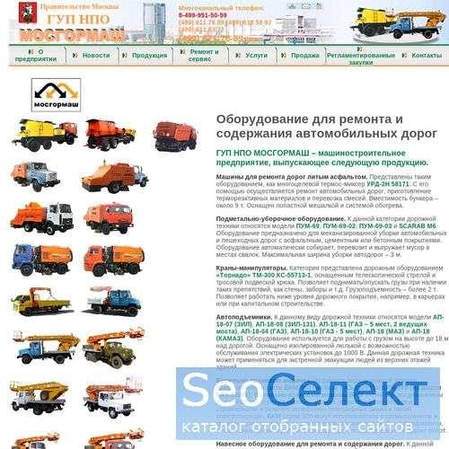 Государственное предприятие НПО Мосгормаш - http://www.mosgormash.ru/