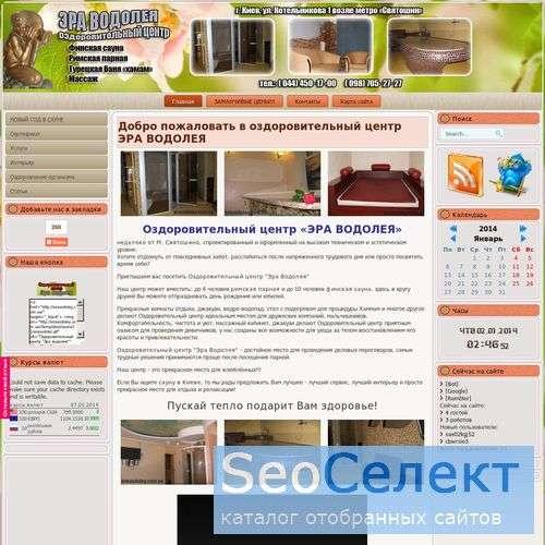 Эра водолея оздоровительный центр. Сауна, парная, - http://eravodoley.com.ua/