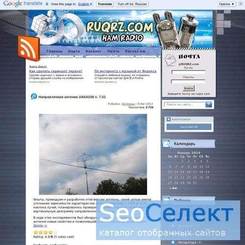 Сайт радиолюбителей