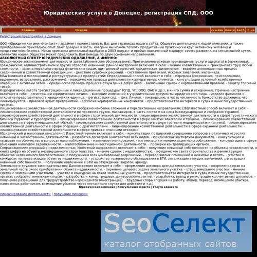 ликвидация СПД физического лица-предпринимателя - http://lfcontact.io.ua/