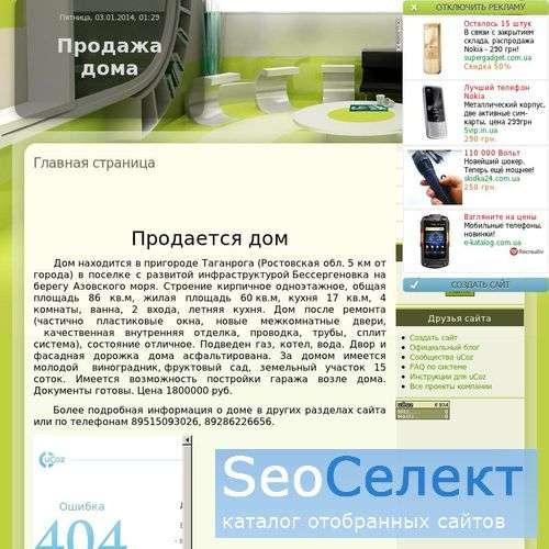 Продается срочно кирпичный дом на побережье Таган - http://prodam-dom.ucoz.ru/