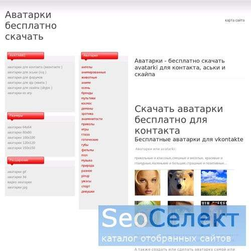 аватарки для аськи скачать бесплатно: