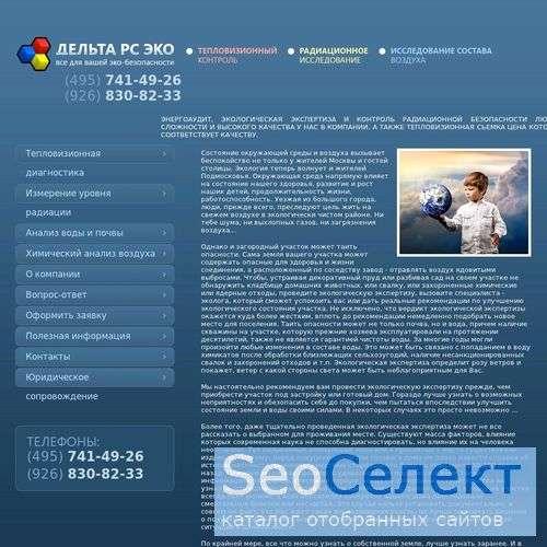 Производственный экологический контроль в компании - http://www.deltarseco.ru/