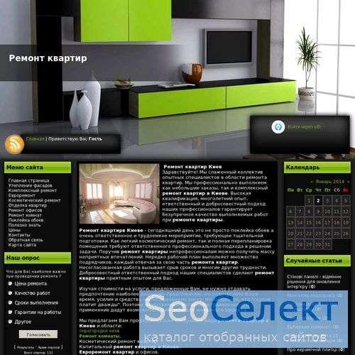 Лучший евроремонт в Ирпинье и в Киевской области - http://stabill.ucoz.ua/