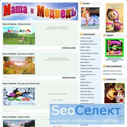 Хороший Мультик Маша и медведь скачать все сериии. - http://mashaimedved.org/
