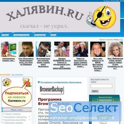 «Халявин.ру» - http://halyavin.ru/