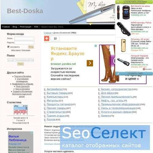 Бесплатная доска объявлений - http://best-doska.my1.ru/