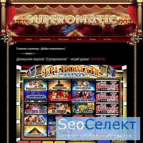 История игр статистика superomatic casino horseshoe casino omaha dog races