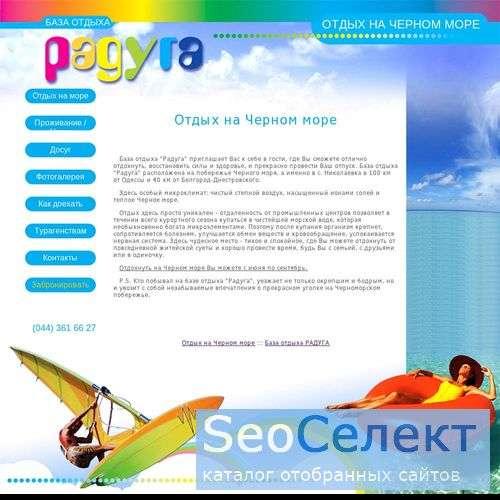 База отдыха РАДУГА - http://www.raduga.com.ua/