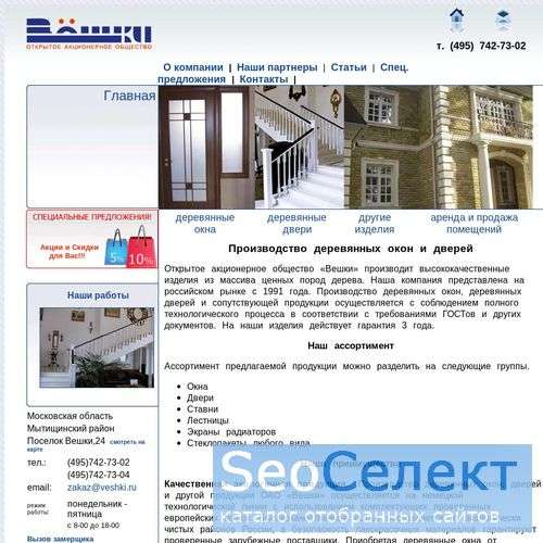 "Деревянные окна ОАО ""Вешки"" - http://www.veshki.ru/"