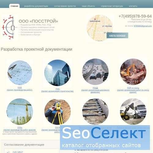 Проект производства работ - http://posstroy.ru/