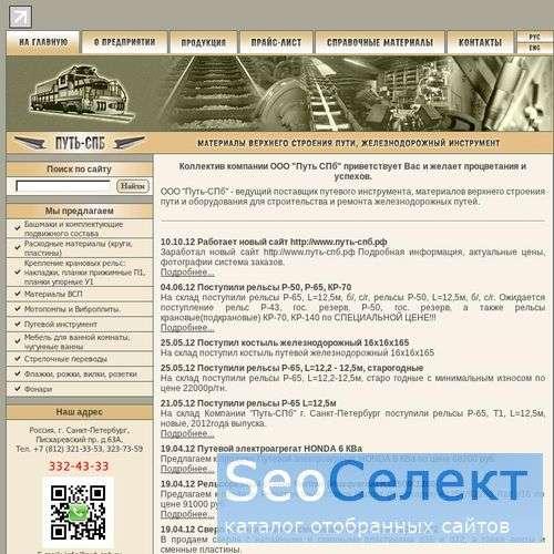"""Компания """"Путь-СПб"""" - железнодорожные материалы - http://www.put-spb.ru/"""