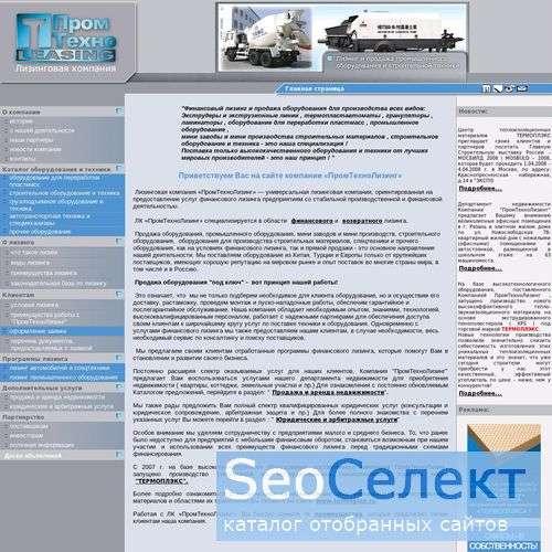 "Сайт лизинговой компании ""ПромТехноЛизинг"" - http://www.tehnolizing.ru/"
