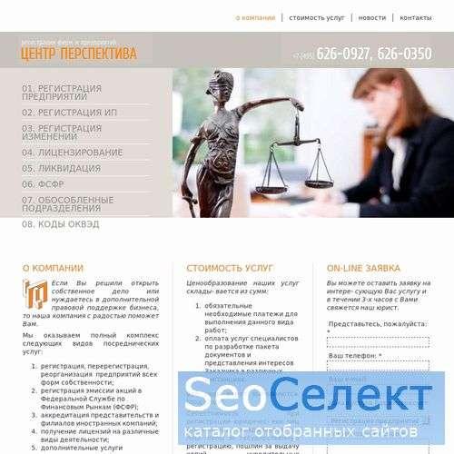 Регистрация предприятий - Центр Перспектива - http://www.cp-reg.ru/