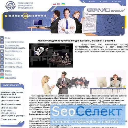 Фасовочное оборудование, дозаторы, линии розлива. - http://www.dozatory.com.ua/