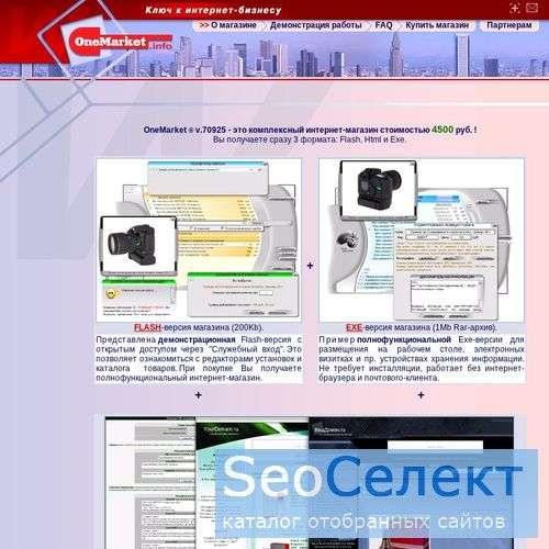 Magazeen.ru - спортивный интернет магазин - http://www.magazeen.ru/