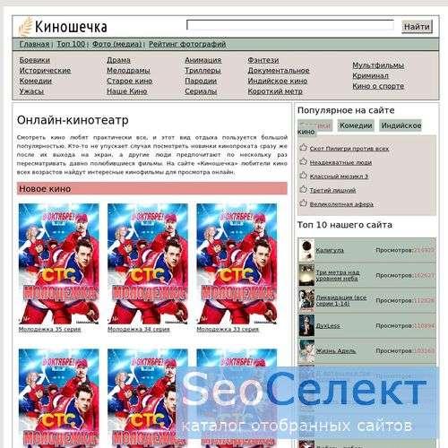 Онлайн Кино - http://kinoshechka.ucoz.ru/