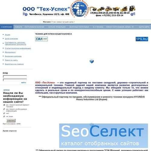 Погрузчики Челябинск - http://tech-uspeh.ru/
