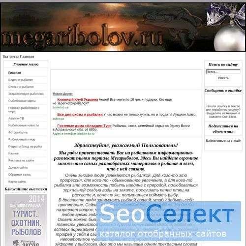 Мегарыболов - сайт о рыбалке, рыбаках и рыбе - http://megaribolov.ru/