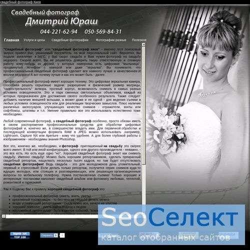 Свадебный фотограф Дмитрий Юраш - http://www.photomagic.kiev.ua/