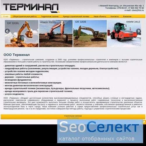 Земляные работы в Нижнем Новгороде - http://terminalcorp.ru/