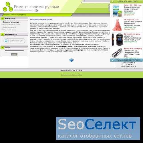 евроремонт в доме практичкские рекомендации - http://o-petrowitch2012.narod.ru/