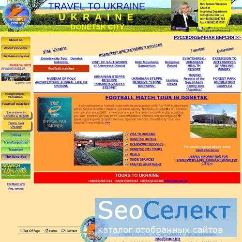 Турагентство Интурс-Донецк - http://www.intur.biz/