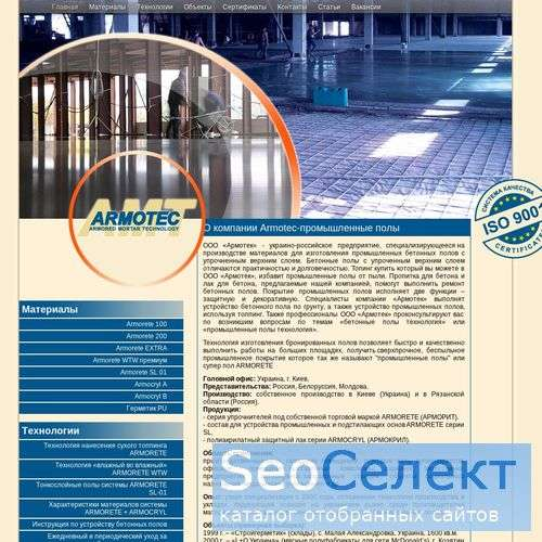 Промышленные бетонные полы. - http://www.armotec.com.ua/