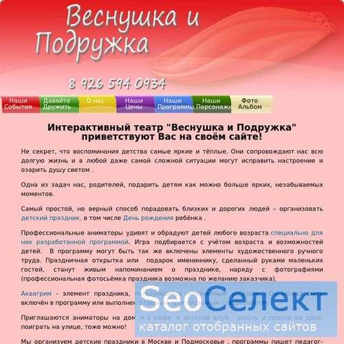 Детские праздники Веснушка и Подружка , организац - http://www.ura-a-a.ru/