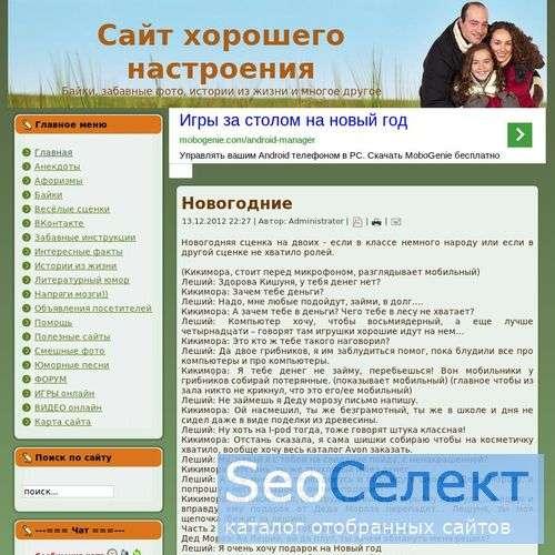 Сайт хорошего настроения №1 - http://www.funsite1.ru/