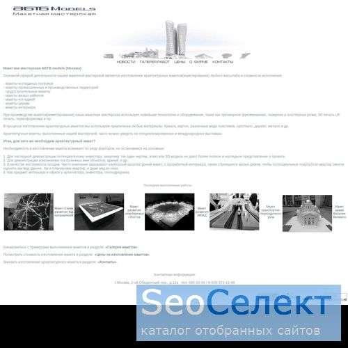 Архитектурная макетная мастерская - http://maket.abtb.ru/